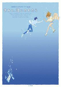 きみと、波にのれたら 公式ビジュアルストーリーbook