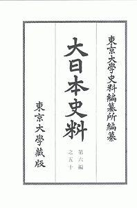 東京大學史料編纂所『大日本史料 第六編之五十』