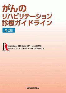 がんのリハビリテーション診療ガイドライン<第2版>