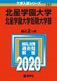 北星学園大学 北星学園大学短期大学部 2020 大学入試シリーズ203