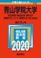 青山学院大学 総合文化政策学部・地球社会共生学部・法学部〈B方式〉・経営学部〈B方式〉・コミュニティ人間科学部〈B方式・C方式〉 個別学部日程 2020 大学入試シリーズ220