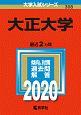 大正大学 2020 大学入試シリーズ308