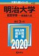 明治大学 経営学部-一般選抜入試 2020 大学入試シリーズ403