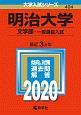 明治大学 文学部 一般選抜入試 2020 大学入試シリーズ404