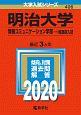 明治大学 情報コミュニケーション学部-一般選抜入試 2020 大学入試シリーズ406