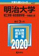 明治大学 理工学部・総合数理学部-一般選抜入試 2020 大学入試シリーズ407