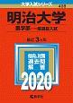 明治大学 農学部-一般選抜入試 2020 大学入試シリーズ408