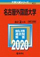 名古屋外国語大学 大学入試シリーズ 2020