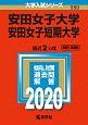 安田女子大学・安田女子短期大学 大学入試シリーズ 2020