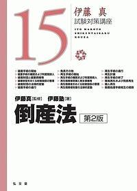 伊藤真『倒産法<第2版> 伊藤真試験対策講座15』