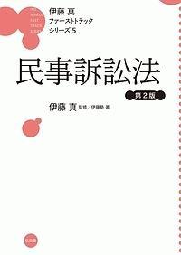 民事訴訟法<第2版> 伊藤真ファーストトラックシリーズ5