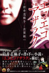 『小説 エコエコアザラク』岩井志麻子