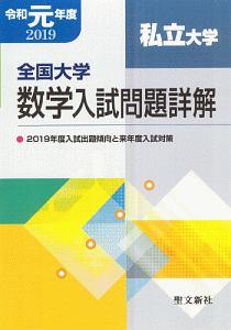 全国大学数学入試問題詳解 私立大学 2019
