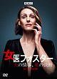 女医フォスター 夫の情事、私の決断 DVD-BOX