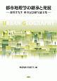 都市地理学の継承と発展 森川 洋先生 傘寿記念献呈論文集