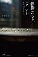 惨憺たる光 韓国女性文学シリーズ6