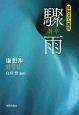 驟雨 韓国文学の源流