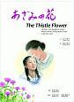 あざみの花 the thistle flower