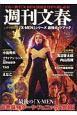 週刊文春 シネマ特別号 「X-MEN」シリーズ 最強ガイドブック