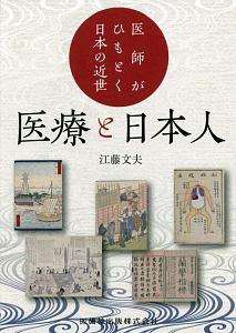 江藤文夫『医師がひもとく日本の近世医療と日本人』