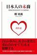 日本人の末裔 DESCENDANT IN JAPAN