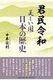 君民令和 美しい国 日本の歴史
