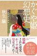 かぐや姫幻想史 竹取物語の真実