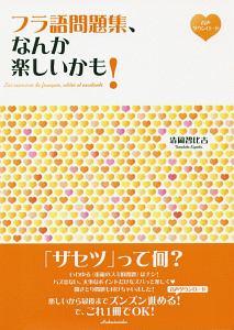 フラ語問題集、なんか楽しいかも!