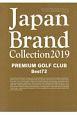 Japan Brand Collection 2019 PREMIUM GOLF CLUB Best72