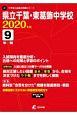 県立千葉・東葛飾中学校 2020 中学別入試問題シリーズJ7