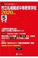 市立札幌開成中等教育学校 2020 中学別入試問題シリーズJ22