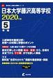 日本大学藤沢高等学校 2020 高校別入試問題シリーズB7