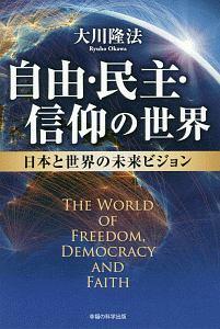 自由・民主・信仰の世界