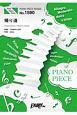 帰り道/OAU ピアノソロ・ピアノ&ヴォーカル~テレビ東京系ドラマ24「きのう何食べた?」オープニングテーマ