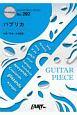 パプリカ/Foorin~ギターソロ・ギター&ヴォーカル~NHK・2020応援ソング