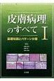 皮膚病理のすべて 基礎知識とパターン分類 (1)