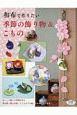 和布で作りたい季節の飾り物&こもの