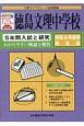 徳島文理中学校 5年間入試と研究<限定版> 令和2年