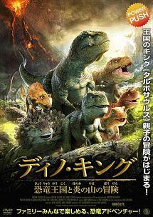 ハン・サンホ『ディノ・キング 恐竜王国と炎の山の冒険』