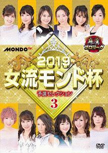 麻雀プロリーグ 2019女流モンド杯 予選セレクション(3)