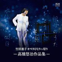 竹田恵子『竹田恵子 オペラひとりっ切り -高橋悠治作品集-』
