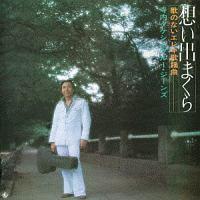 昭和の名盤シリーズ 歌のないエレキ歌謡曲~想い出まくら(1975)