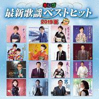 キング最新歌謡ベストヒット2019夏