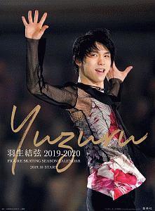 羽生結弦 フィギュアスケートシーズンカレンダー<壁掛け版> 2019-2020