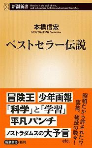 本橋信宏『ベストセラー伝説』