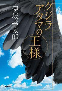 伊坂幸太郎『クジラアタマの王様』