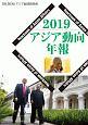 アジア動向年報 2019