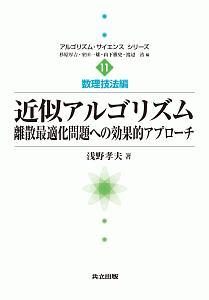 杉原厚吉『近似アルゴリズム 数理技法編 アルゴリズム・サイエンスシリーズ11』