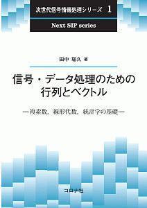 信号・データ処理のための行列とベクトル 次世代信号情報処理シリーズ1