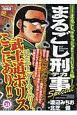まるごし刑事Special まるごしクラッシュ!!in USA編 (34)